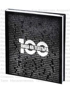 100 лица на театъра. Фотоалбум