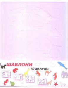 ШАБЛОНИ - животни