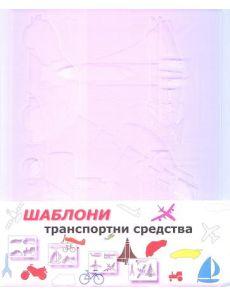 ШАБЛОНИ - транспортни средства