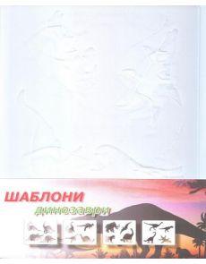 ШАБЛОНИ - динозаври