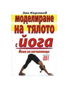 Моделиране на тялото с йога