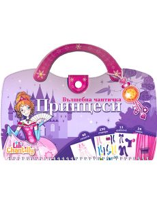 Вълшебна чантичка: Принцеси