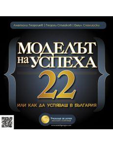 Моделът на успеха 22 или как да успяваш в България