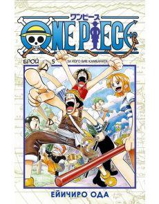 One Piece, бр. 5 - За кого бие камбаната