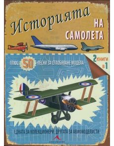 Историята на самолета
