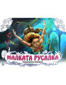 Малката русалка - Панорамна книжка