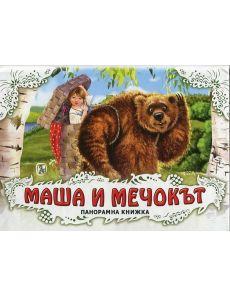 Маша и Мечокът - Панорамна книжка