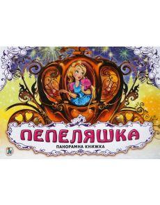 Пепеляшка - Панорамна книжка