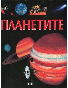 Планетите