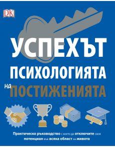 Успехът: Психология на постиженията