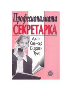 Професионалната секретарка