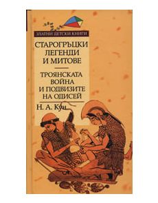 Старогръцки легенди и митове, Том II - Троянската война и подвизите на Одисей
