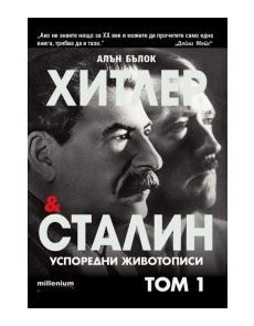Хитлер и Сталин Успоредни животописи 1 том