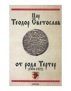 Цар Теодор Светослав от рода Тертер