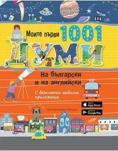 Моите първи 1001 думи на български и на английски (с безплатно мобилно приложение)