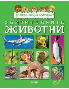 Детска енциклопедия: Удивителните животни