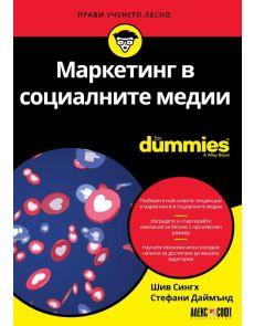 Маркетинг в социалните мрежи For Dummies