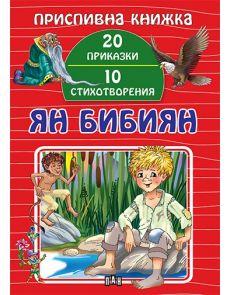 Приспивна книжка: Ян Бибиян