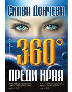 360 градуса преди края