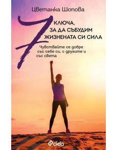 7 ключа, за да събудим жизнената си сила