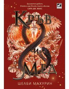 Кръв и мед Кн. 2