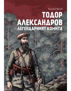 Тодор Александров: Легендарният комита