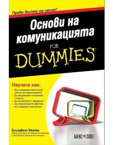 Основи на комуникацията for Dummies