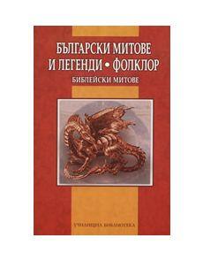 Българските митове и легенди. Фолклор. Библейски митове