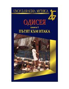 Одисея, книга 1:Пътят към Итака