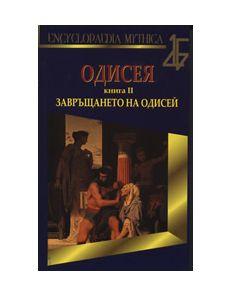 Одисея, книга 2: Завръщането на Одисей
