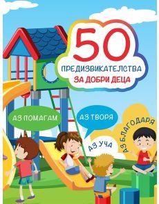 50 предизвикателства за добри деца