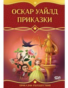 Оскар Уайлд: Приказки
