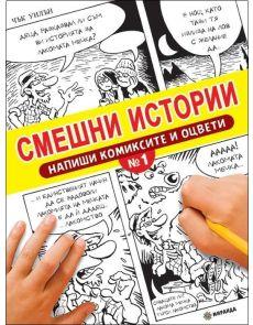 Смешни истории: Напиши комиксите и оцвети № 1