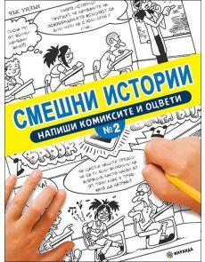 Смешни истории: Напиши комиксите и оцвети № 2