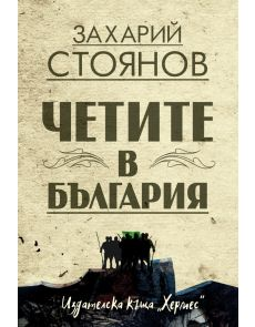 Четите в България