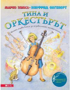 Тина и оркестърът (+ CD): Моята първа книга за музикалните инструменти