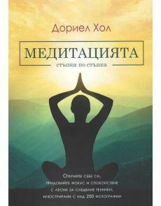 Медитацията: стъпка по стъпка