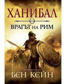 Ханибал: Врагът на Рим (книга 1)