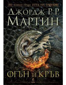 Огън и кръв Кн. 1