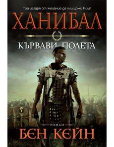 Ханибал: Кървави полета (книга 2)