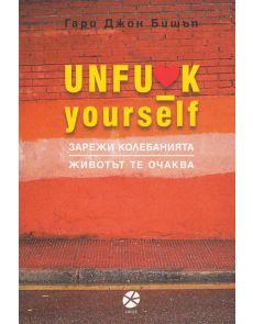Unfu*k yourself: Зарежи колебанията. Животът те очаква