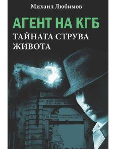 Агент на КГБ: Тайната струва живота