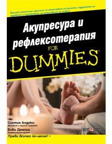 Акупресура и рефлексотерапия For Dummies