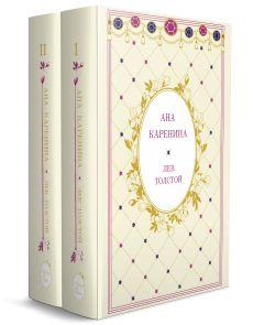 Ана Каренина (комплект т. 1 и т. 2)