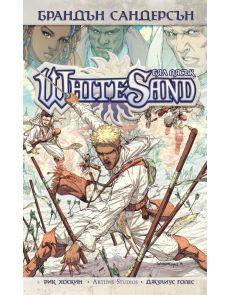 Бял пясък