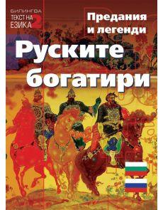 Руските богатири. Предания и легенди