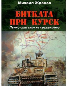 Битката при Курск