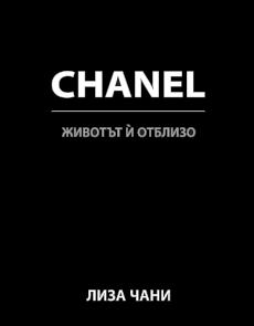CHANEL - Животът й отблизо