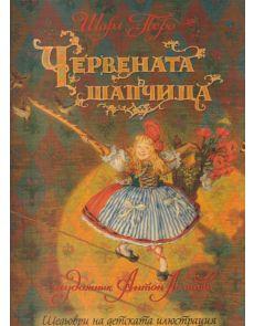 Червената шапчица - Шедьоври на детската илюстрация тв.к.