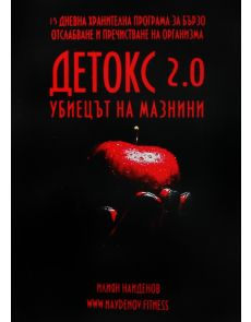 Детокс 2.0 - убиецът на мазнини